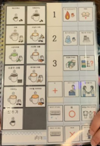 The communication book from the coffee shop in the AAC zone which shows more specific details of what can be ordered.